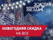 ЖК «Золотая Звезда» Скидка 10%